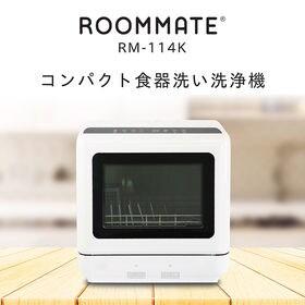 コンパクト食器洗い洗浄機 RM-114K