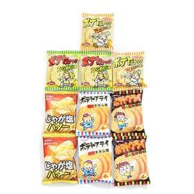 【10コ】ポテトフライ・ポテトスナック食べ比べセット