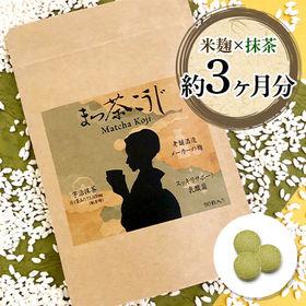 【3袋/3ヵ月分】米麹×抹茶!腸活ダイエットサプリ『まっ茶こ...