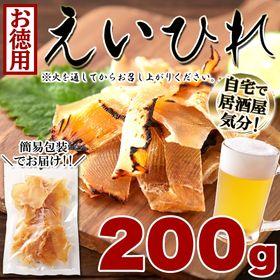 【お徳用】えいひれ 200g エイヒレ 自宅で居酒屋気分!炙...