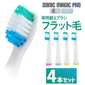 【4本】ソニックマジック、ソニックマジックプロ/音波振動歯ブ...