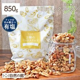 【850g】完全無添加 3種のミックスナッツ[有塩]