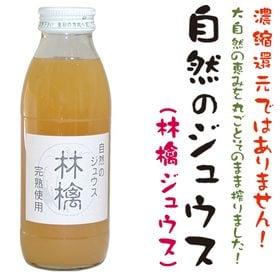 林檎完熟ジュース(自然のジュース)【350ml×3本】