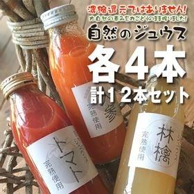自然のジュース(トマト、林檎、人参)【3種各4本、計12本】