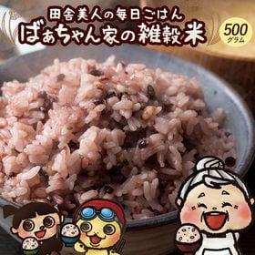 【500g】ばぁちゃん家の「14雑穀米」大麦&胚芽押麦も配合...