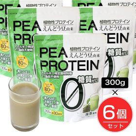 えんどう豆プロテイン 抹茶味 300g×6個セット (1.8...