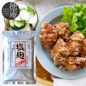国産 塩麹パウダー