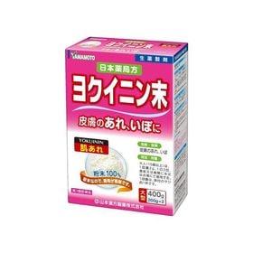 【第3類医薬品】日本薬局方 ヨクイニン末 400g