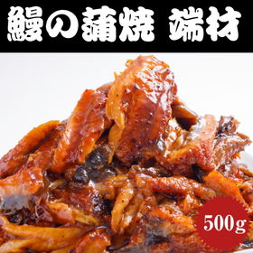 【500g】鰻の蒲焼 端材