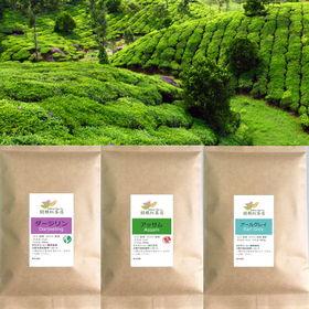 紅茶(リーフティー)お試し3袋セット(50g x 3種)