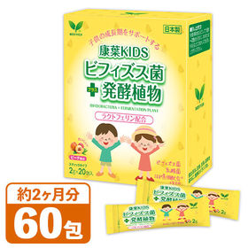【60包/約2ヵ月分】森永乳業のビフィズス菌+発酵植物/ラク...