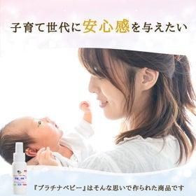 【50本セット】プラチナベビー 除菌スプレー