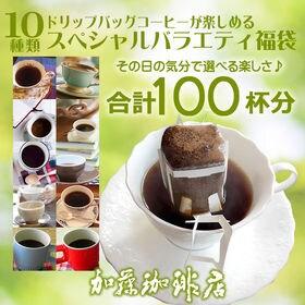 【計100袋(10種×10袋)】[加藤珈琲店]10種類が楽し...