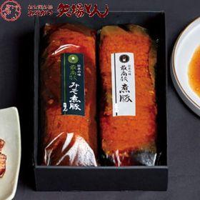 【名古屋名物】煮豚(みそ味・醤油味)