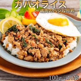 【10食×100g】タイで作った本格ガパオ 便利な小分け!