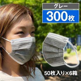【在庫有り】グレー/不織布マスク 300枚<50枚×6箱セット> | 落ち着いたカラーで使いやすい!やわらか素材採用で痛くなりにくい♪