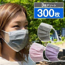 【在庫有り】グレーミックス/3色アソート!不織布マスク 300枚<50枚×6箱セット> | カラフルなマスクで気分もアガる~♪痛くなりにくいやわらか素材採用!1箱397円