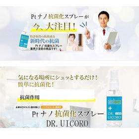 【50本セット】ドクターウィコロ 除菌スプレー