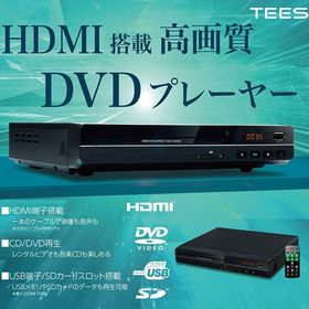 HDMI端子付高画質DVDプレーヤー DVD-H225-BK