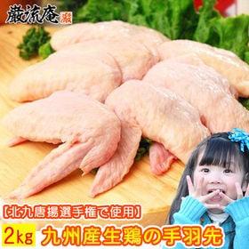 【2kg】国産生鶏肉(手羽先)/真空包装された九州産の手羽先