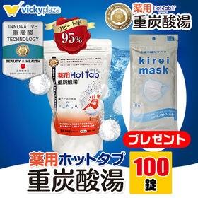 【重炭酸入浴剤】薬用ホットタブ重炭酸湯100錠   マスク ...
