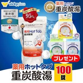 【重炭酸入浴剤】薬用ホットタブ重炭酸湯100錠   洗顔 紙...