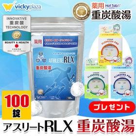 【重炭酸入浴剤】薬用アスリートRLX100錠   洗顔 韓国...