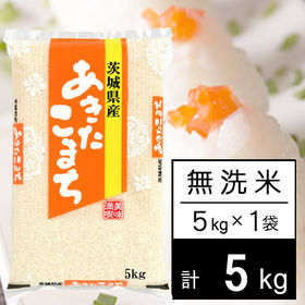 【5kg】 令和3年産 茨城県産 あきたこまち 無洗米 5k...