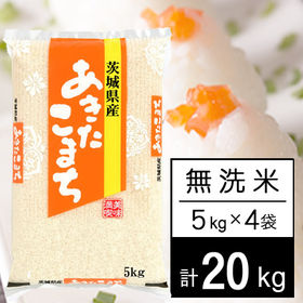 【20kg】 令和3年産 茨城県産 あきたこまち 無洗米 5...