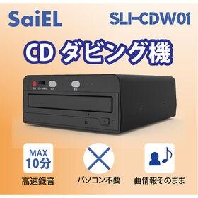 CDダビング機データー SLI-CDW01