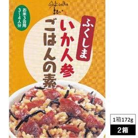【 2箱 】 ふくしま いか人参 ごはんの素 (1箱:米3合...