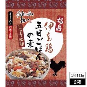 【 2箱 】 伊達鶏 五目ごはんの素 しょうゆ味 (1箱:米...
