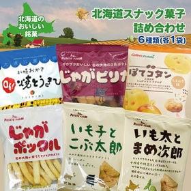 【計6袋・6種類×各1袋】 北海道スナック菓子 詰め合わせ