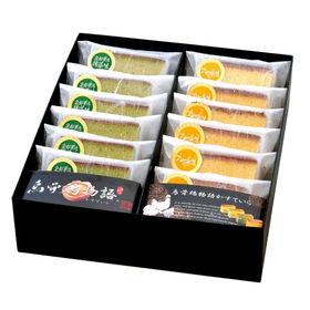 【計12個】烏骨鶏物語 匠焼かすていら個包装(プレーン・抹茶...