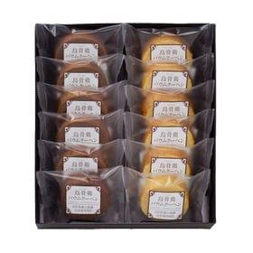 【計12個】烏骨鶏バウムクーヘン(プレーン・チョコ 各6個)