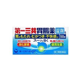 【第2類医薬品】第一三共胃腸薬錠剤s 50錠