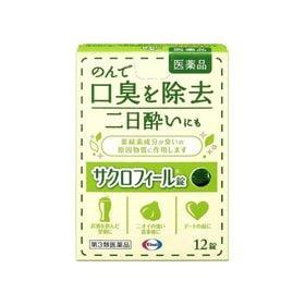 【第3類医薬品】サクロフィール錠 12錠