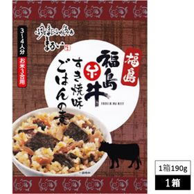 【 1箱 】 福島牛 すき焼味 ごはんの素 (1箱:米3合用...