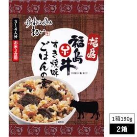 【 2箱 】 福島牛 すき焼味 ごはんの素 (1箱:米3合用...