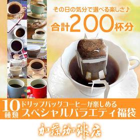 【計200袋(10種×20袋)】10種類のドリップバッグコー...
