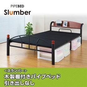 【シングル/ブラック】〈スランバー〉木製棚付きパイプベッド ...