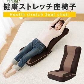 【ブラウン】整体師さんが推奨する健康ストレッチ座椅子