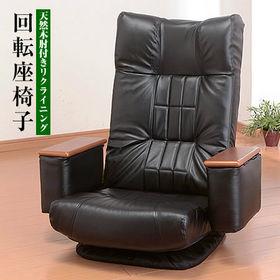 【ブラック】天然木肘付きリクライニング座椅子 HB