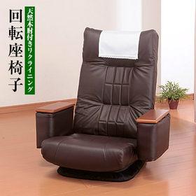 【ブラウン】天然木肘付きリクライニング座椅子 HB