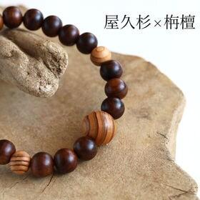 栴檀と屋久杉の数珠ブレスレット メンズ