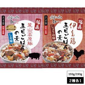 【2種 各1箱】 ふくしま 炊き込みごはんの素 米3合用 食...
