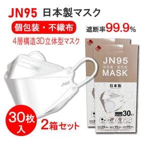 【2箱セット】JN95 国産マスク 30枚入り 日本製 不織...