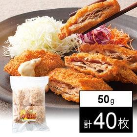 【計40枚】国産豚ミルフィーユカツ【5袋(50g×8枚入り)...