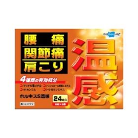 【第3類医薬品】ホルキスS温感 24枚