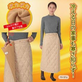 【ベージュ】裏ボア巻きスカート ロングタイプ